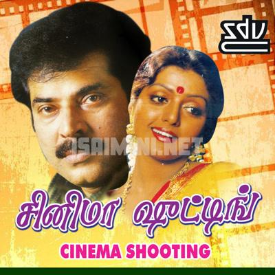 Cinema Shooting (1999) [Original Mp3] Vidyasagar