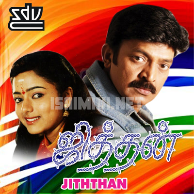 Jiththan (1999) [Original Mp3] Vidyasagar