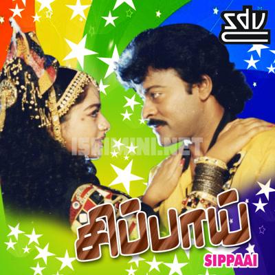 Sippai (1996) [Original Mp3] Hamsalekha