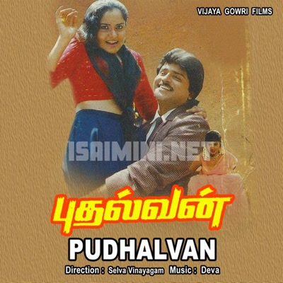 Pudhalvan (1997) [Original Mp3] Deva