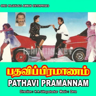 Pathavi Pramanam (1994) [Original Mp3] Deva