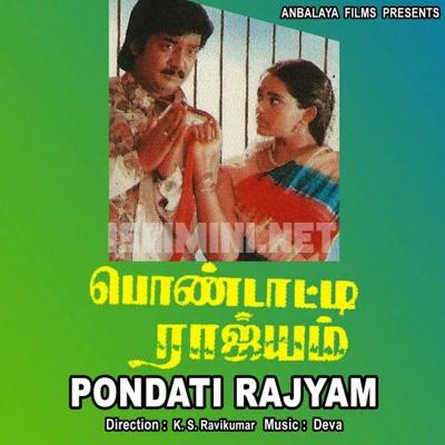 Pondatti Rajyam (1992) [Original Mp3] Deva