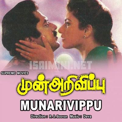 Mun Arivippu (1993) [Original Mp3] Deva