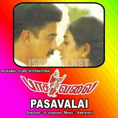 Pasavalai (1956) [Original Mp3] Viswanathan-Ramamoorthy