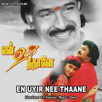 En Uyir Nee Thaane (1998) [Original Mp3] Deva