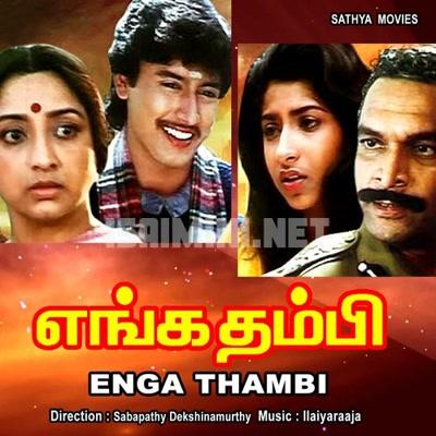 Enga Thambi (1993) [Original Mp3] Ilaiyaraaja