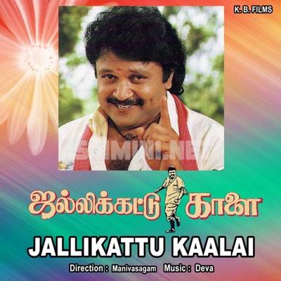 Jallikattu Kaalai (1994) [Original Mp3] Deva