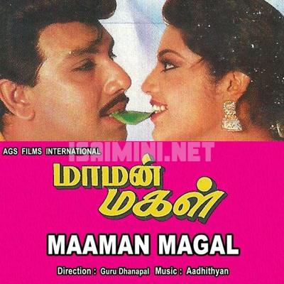 Maaman Magal (1995) [Original Mp3] Adithyan