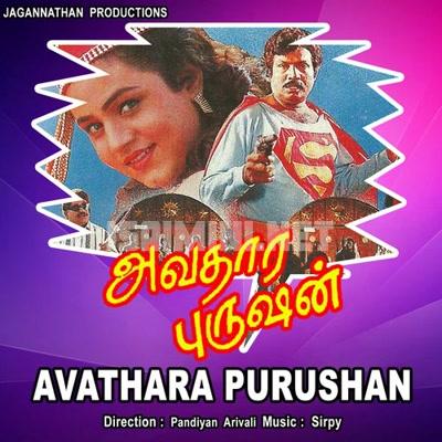 Avathara Purushan (1996) [Original Mp3] Sirpy