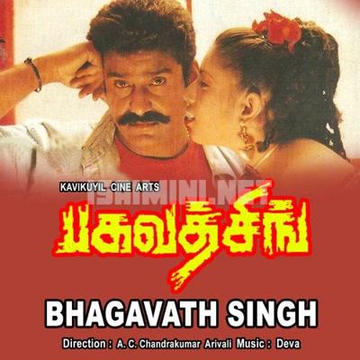 Bhagavath Singh (1998) [Original Mp3] Deva