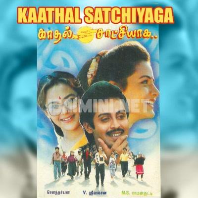 Kaathal Satchiyaga (1993) [Original Mp3] Soundariyan