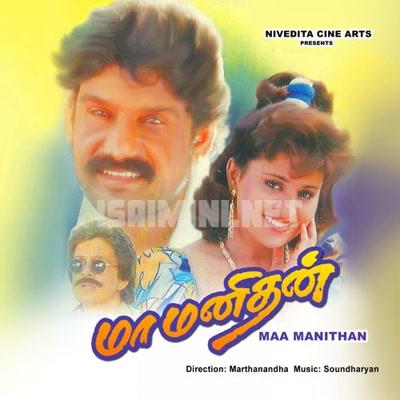Maa Manithan Album Poster