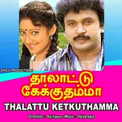Thalattu Ketkuthamma (1991) [Original Mp3] Ilaiyaraaja