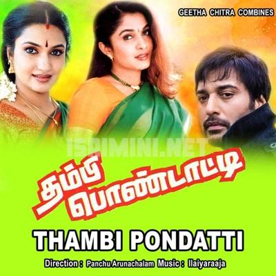 Thambi Pondatti (1992) [Original Mp3] Ilaiyaraaja