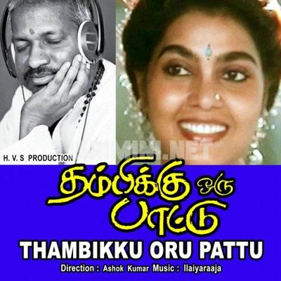 Thambikku Oru Pattu (1991) [Original Mp3] Ilaiyaraaja