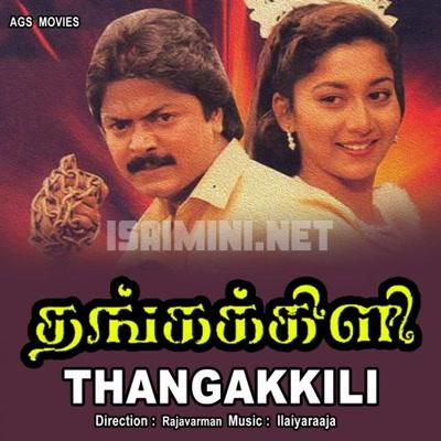Thangakkili (1993) [Original Mp3] Ilaiyaraaja