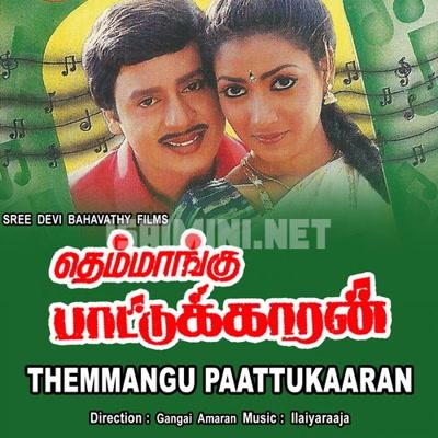 Themmangu Pattukaran (1997) [Original Mp3] Ilayaraja