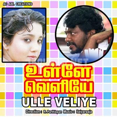Ulle Veliye Album Poster