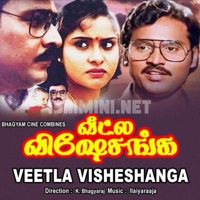 Veetla Visheshanga (1994) [Original Mp3] Ilaiyaraaja