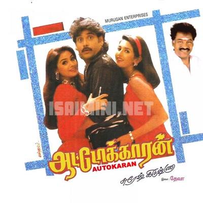 Autokaran (1998) [Original Mp3] Deva
