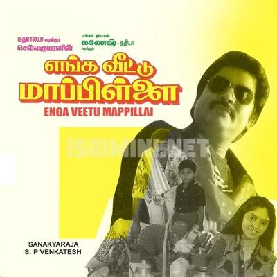 Enga Veetu Mapillai (1965) [Original Mp3] Viswanathan–Ramamoorthy