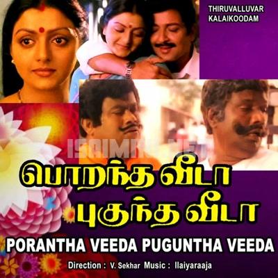 Porantha Veeda Puguntha Veeda (1993) [Original Mp3] Ilaiyaraaja