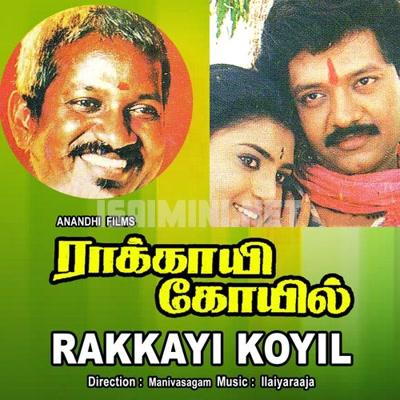 Rakkayi Koyil (1993) [Original Mp3] Ilaiyaraaja