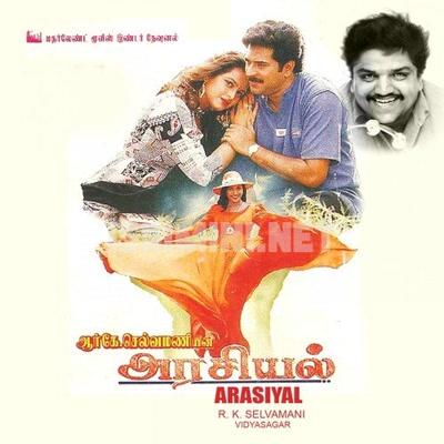 Arasiyal (1997) [Original Mp3] Vidyasagar