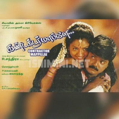 Contractor Mappillai (2000) [Original Mp3] Mano, Swarnalatha