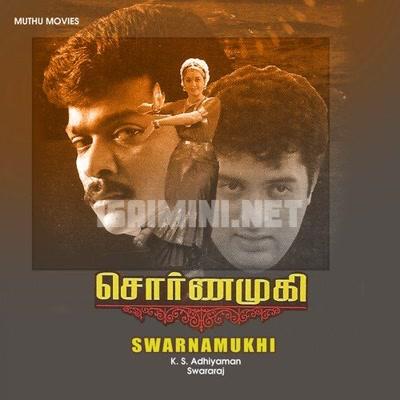 Swarnamukhi (1998) [Original Mp3] Swararaj