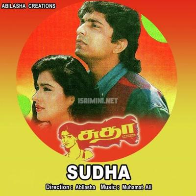 Sudha (1997) [Original Mp3] Various Artists