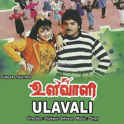 Ulavali (1994) [Original Mp3] Sirpy