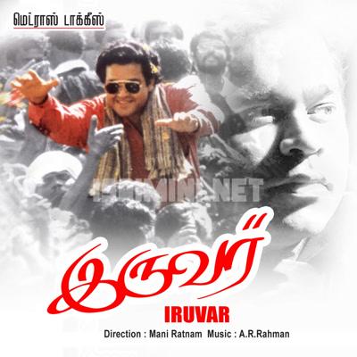 Iruvar (1997) [Original Mp3] A. R. Rahman
