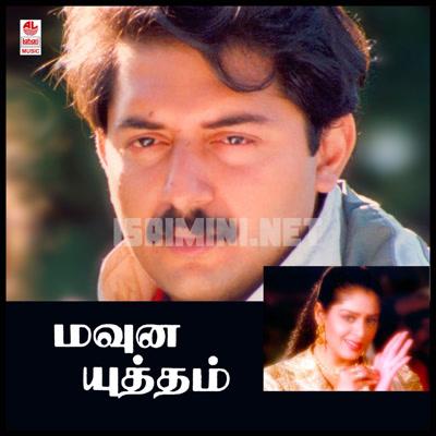 Mouna Yuddham (1992) [Original Mp3] Deva