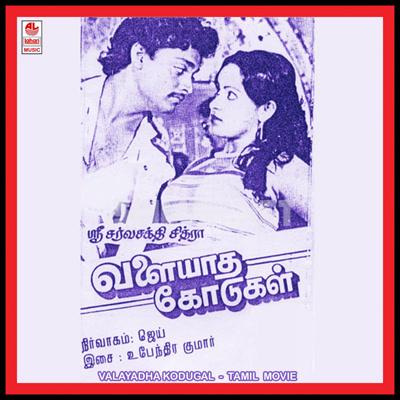 Valayadha Kodugal (1989) [Original Mp3] Upendrakumar