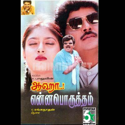Aaha Enna Porutham Album Poster