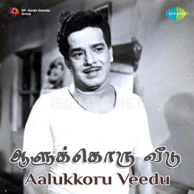 Aalukkoru Veedu (1960) [Original Mp3] Viswanathan Ramamoorthy