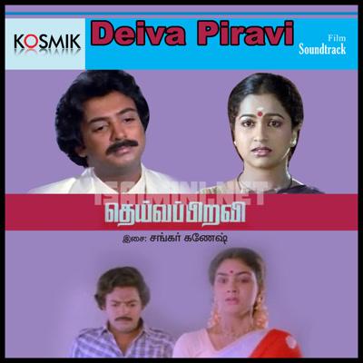 Deiva Piravi (1985) [Original Mp3] Shankar Ganesh