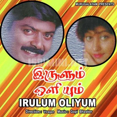 Irulum Oliyum (1997) [Original Mp3] Gopi Bhasker