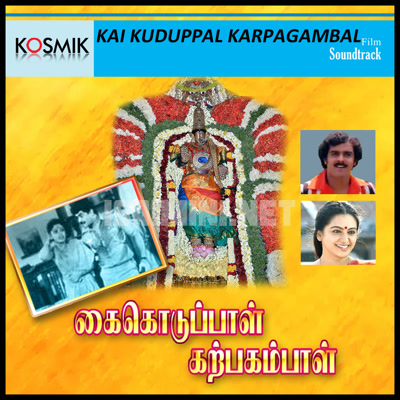 Kai Koduppal Karpagambal (1988) [Original Mp3] Sankar Ganesh