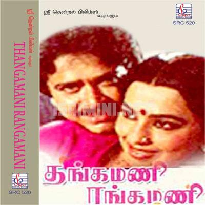 Thangamani Rangamani (1989) [Original Mp3] Shanker Ganesh