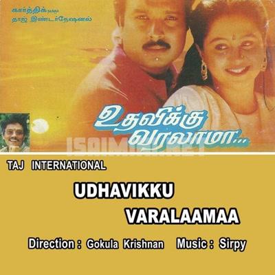 Udhavikku Varalaamaa (1998) [Original Mp3] Sirpy