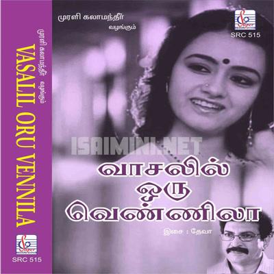 Vaasalile Oru Vennila (1991) [Original Mp3] Deva