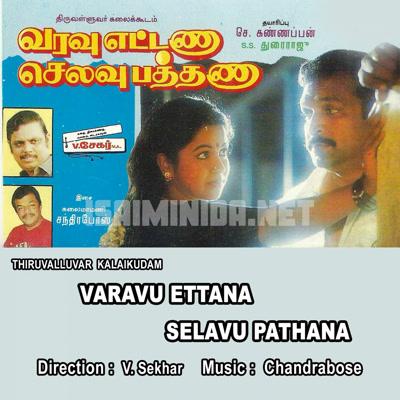 Varavu Ettana Selavu Pathana (1994) [Original Mp3] Chandrabose