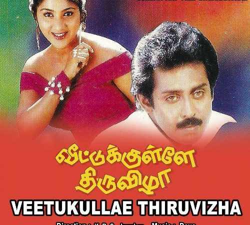 Veetukullae Thiruvizha (1996) [Original Mp3] Deva