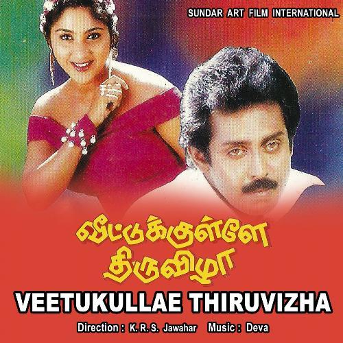 Veetukullae Thiruvizha Album Poster