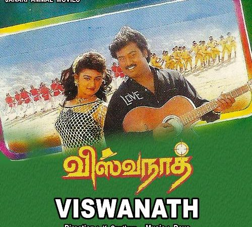 Viswanath (1996) [Original Mp3] Deva
