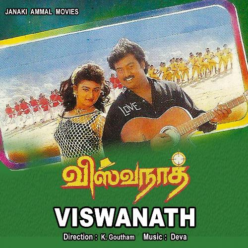 Viswanath Album Poster