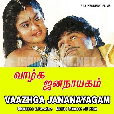 Vaazhga Jananayagam (1996) [Original Mp3] Mansoor Ali Khan, S. P. Venkatesh