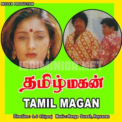 Thamizh Magan (1995) [Original Mp3] Renga Suresh